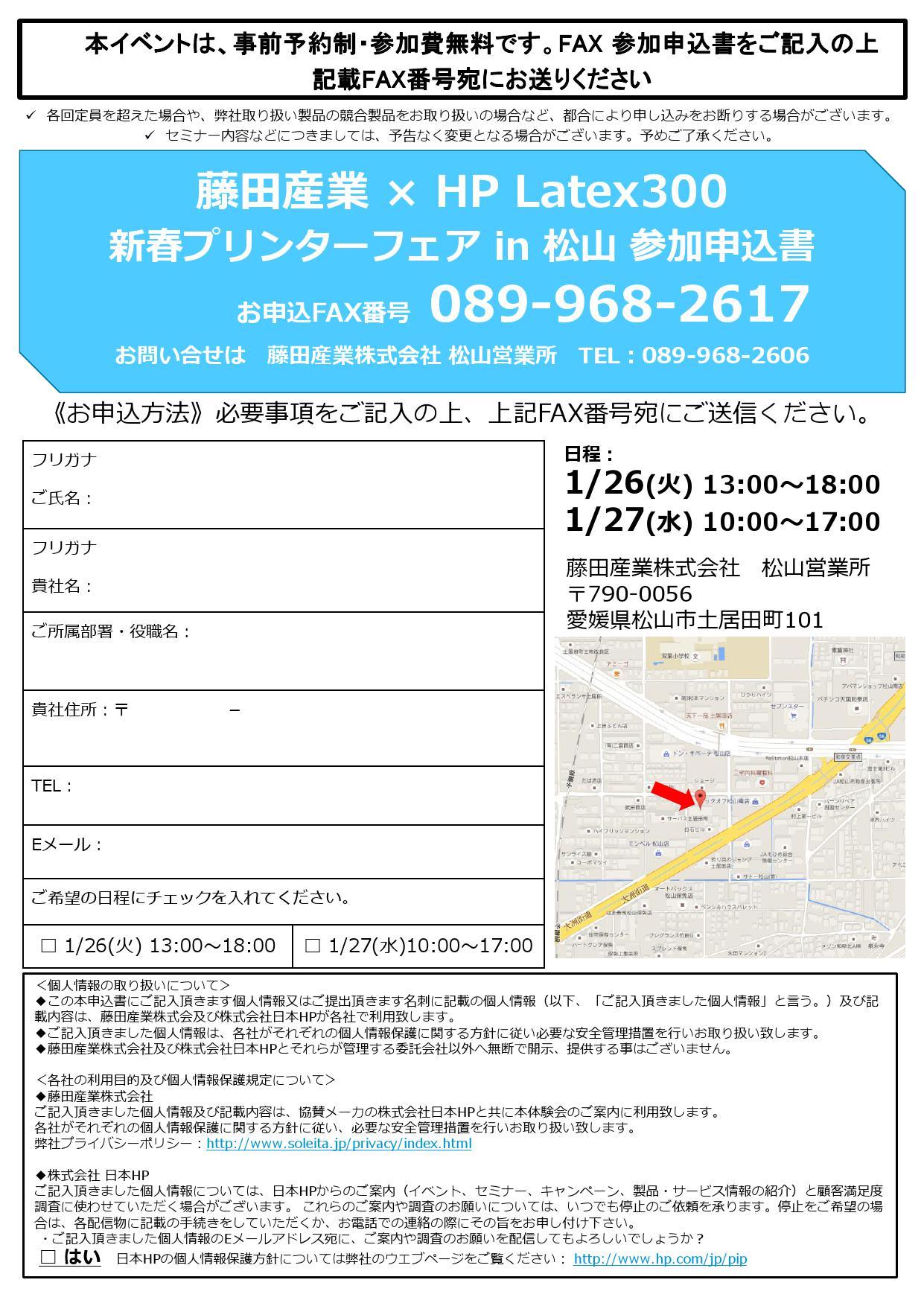 Fujita_Latex300フェアチラシ松山a_000002
