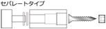 製品特徴_Dフックセパレートタイプ