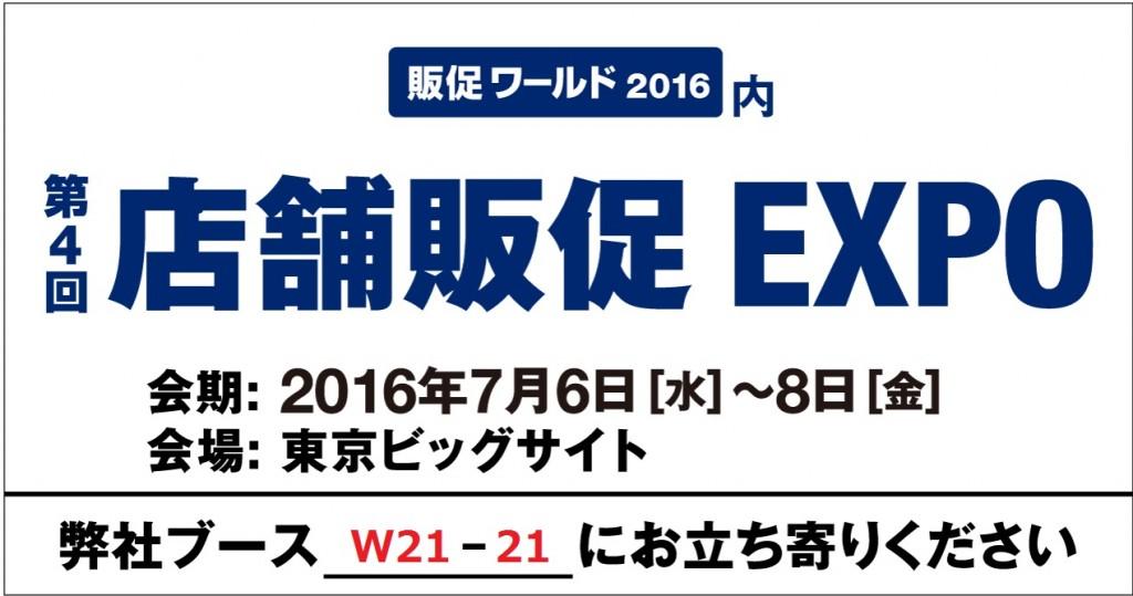 bnr_dai4kai_tenpo_hansoku_expo_org