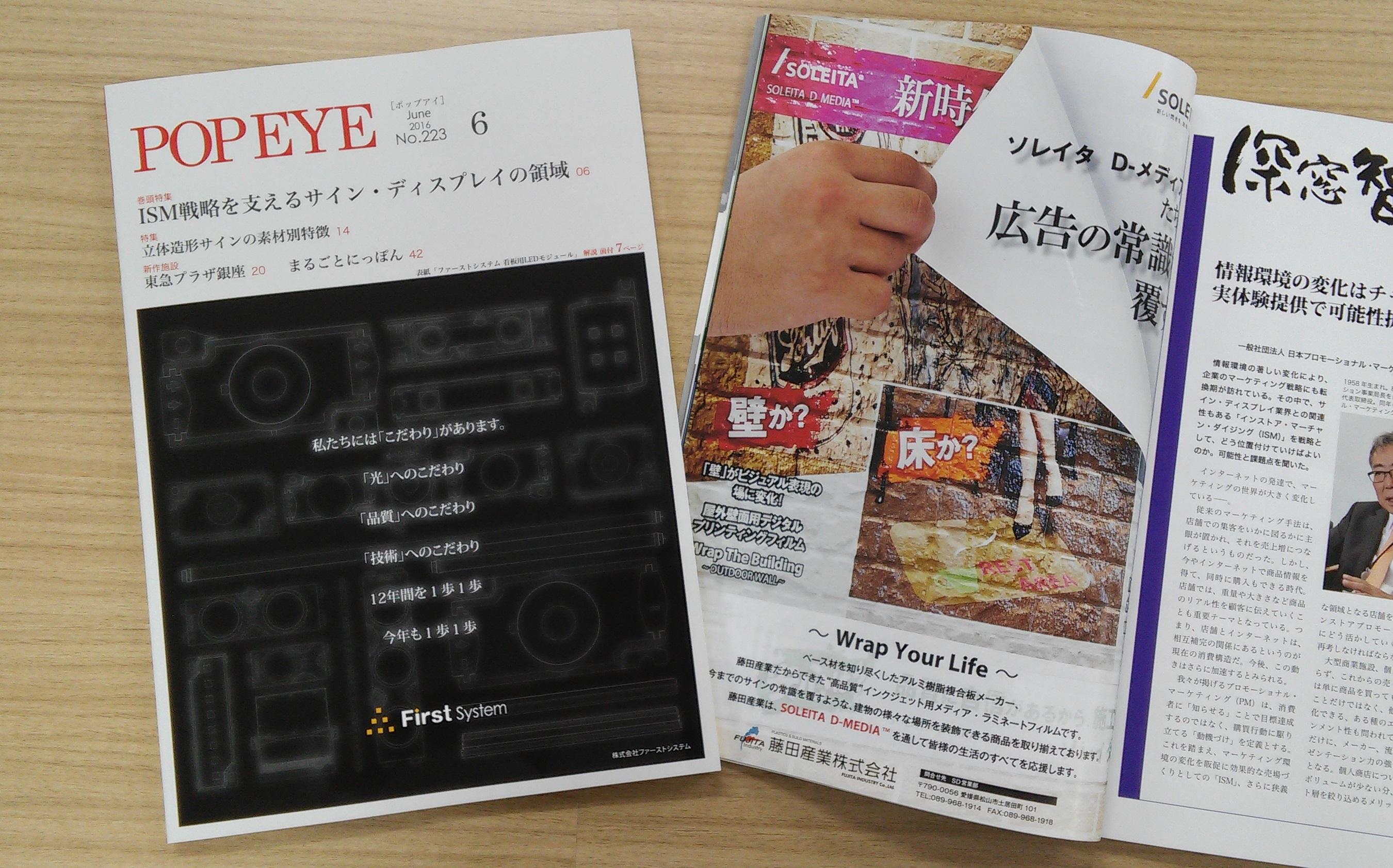 popeye_201606