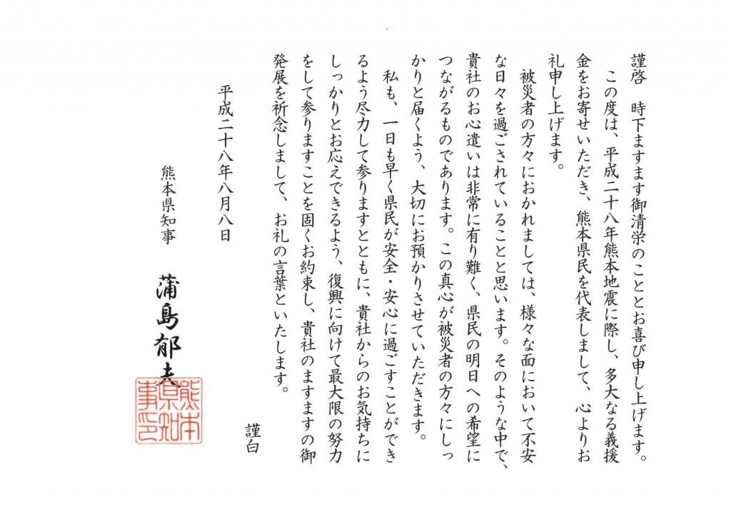 h28_kumamoto_jishin_oreijou