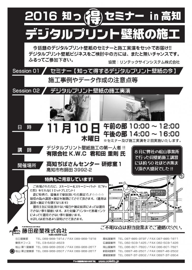 shittoku_in_kouchi_2016_110001