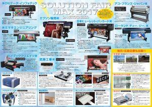 SOLUTION FAIR MAX2017_inside