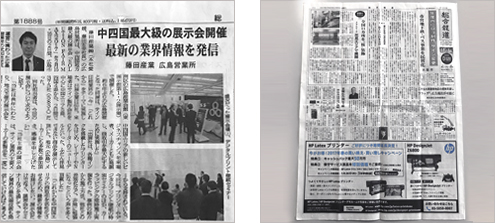 総合報道4月5日号