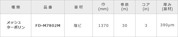 ターポリンFD-M7802M