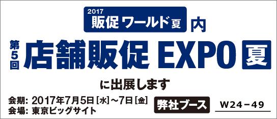 店舗販促EXPO