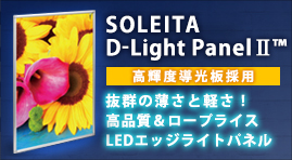 SOLEITA D-LIGHT PANEL II™